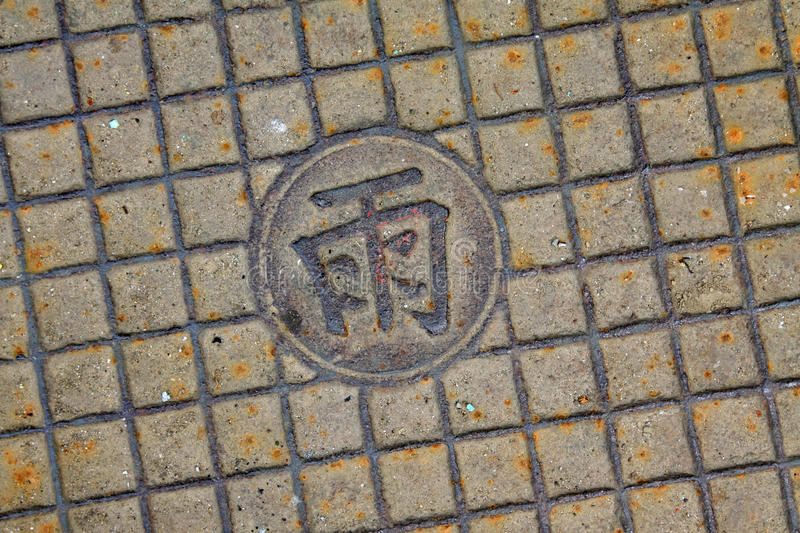City manhole covers in a university in beijing stock photo