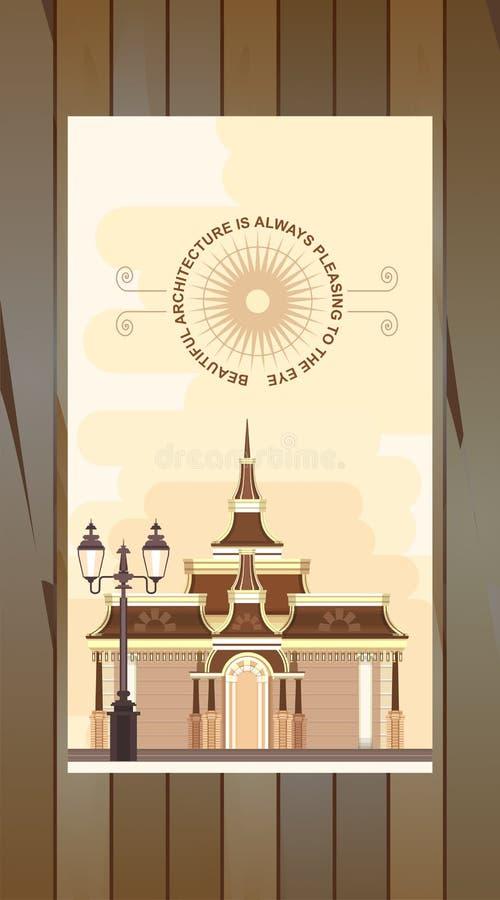 City Park royalty free illustration