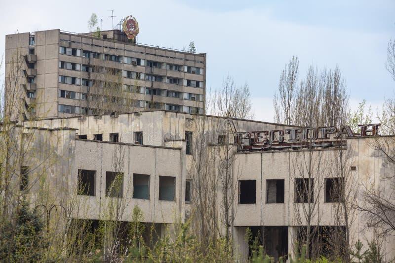 Ciudad perdida Cerca del área de Chernobyl imagen de archivo libre de regalías