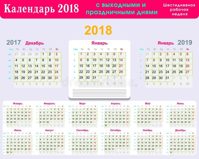Classez la grille dans le Russe avec des week-ends et des vacances pendant une semaine de fonctionnement de six jours illustration libre de droits