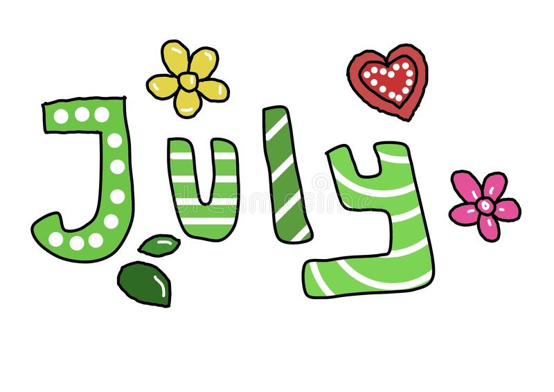 July Hand Drawn Fonts Clipart Doodle Stock Illustration ...