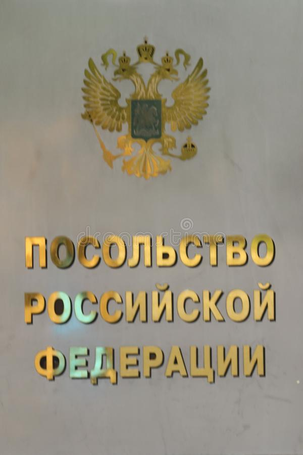 Sign on the embassy of the russian federation in berlin, germany. Close up of the information sign, embassy of the russian federation in berlin, germany royalty free stock image