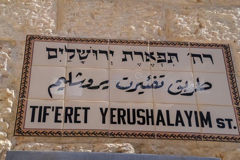 Close-up of Old Jerusalem street sign. `Tif`eret Yerushalayim St.`, Israel royalty free stock photography