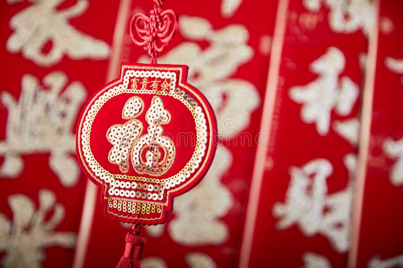 Close-up of red Chinese knot with Chinese word `blessing` written royalty free stock image