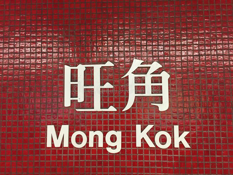 Close up shot of Mong Kok MTR station sign. Hong Kong - Dec 26, 2014. Close up shot of Mong Kok MTR station sign. The Mass Transit Railway is the rapid transit stock photography