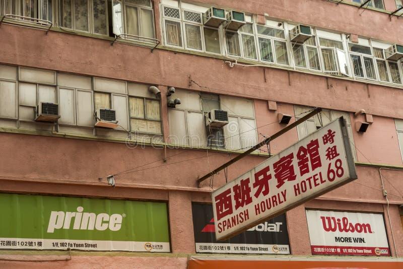 Cogodzinny hotel w Hong Kong obrazy stock