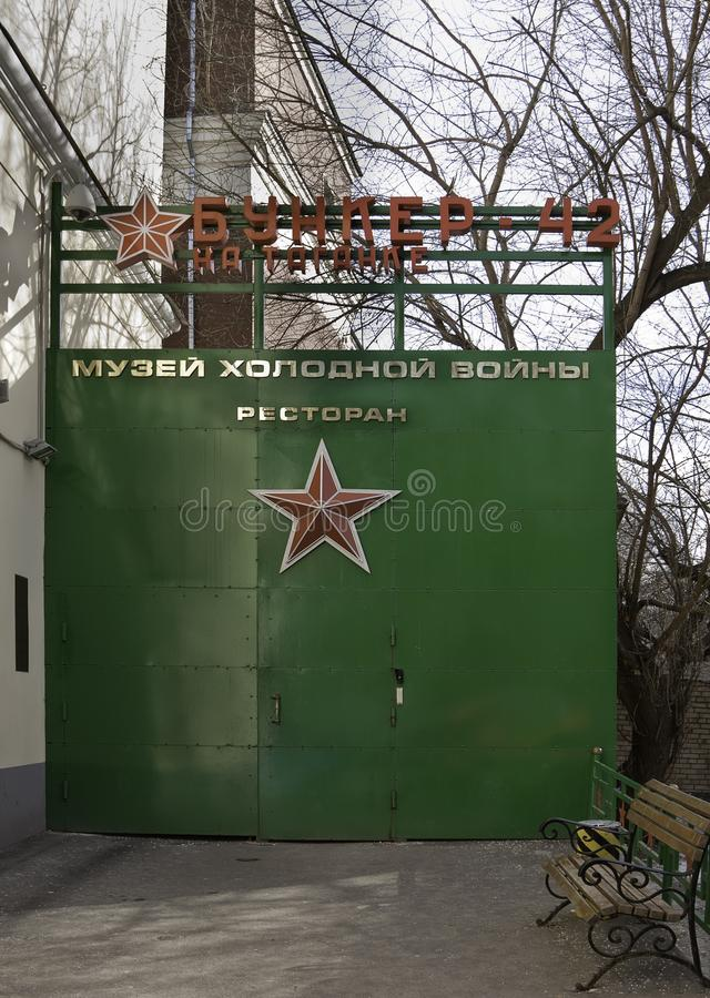 Moscow. Entrance to the exposition complex `Bunker 42` , Museum of the history of the cold war. royalty free stock image