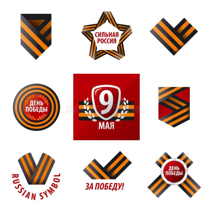 Coleção de logotipos do vetor com a fita de St George ilustração royalty free