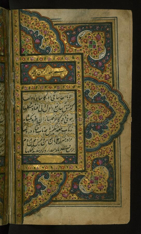 Coleção dos poemas ( divan) , a Dobro-página iluminou o frontispício, Walters Manuscript W 636, fol 2b fotos de stock royalty free