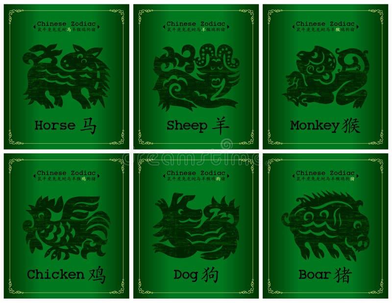 Collage chino del zodiaco ilustración del vector