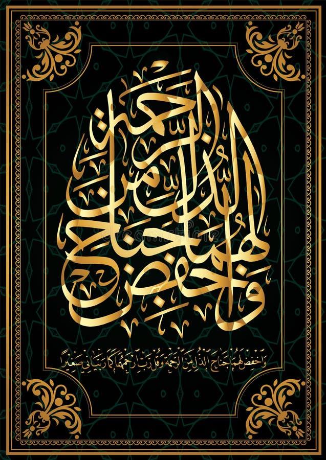 Colligraphy arabe de l'ayat 24 d'AL Isra de sura de Coran 17 Pillules illustration libre de droits