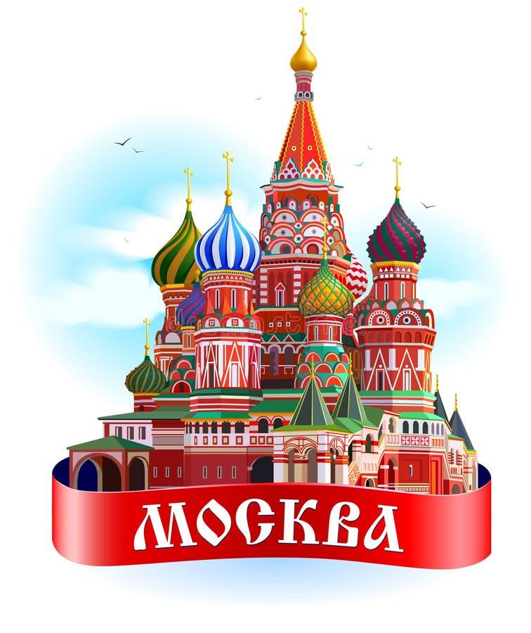 Coloful έμβλημα πόλεων της Μόσχας με τον καθεδρικό ναό του ST Bazil διανυσματική απεικόνιση