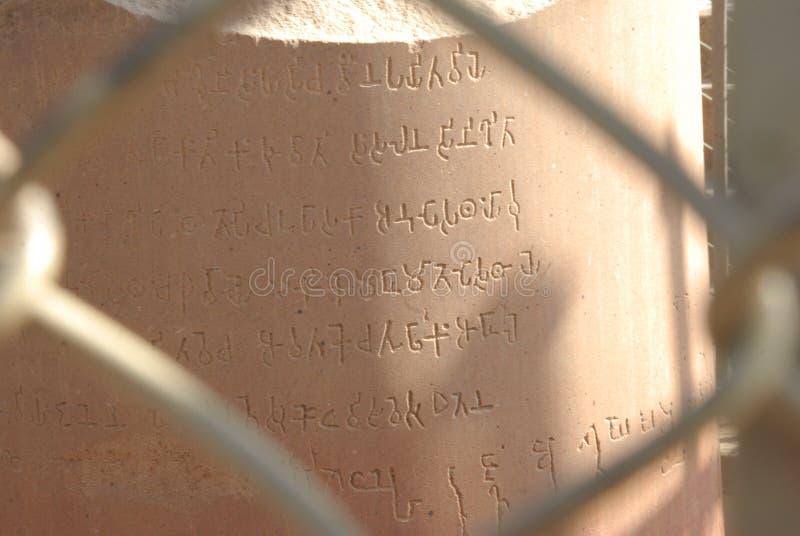 Colonna di Asokan e di Ananda Stupa a Kutagarasala Vihara, Vaishali, fotografia stock