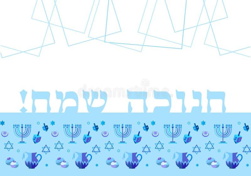 Color azul hebreo feliz de Jánuca que pone letras a los símbolos tradicionales de Hanukkah de la tarjeta de felicitación stock de ilustración