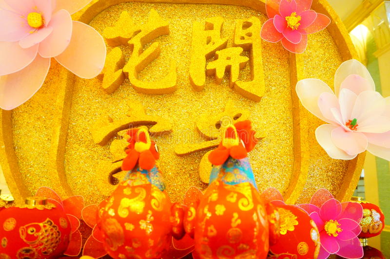 Download Color Cloth Toy Chicken Sculpture Festive Supplies Stock Image - Image: 83700895