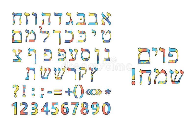 Coloree el alfabeto hebreo Pone letras a colorido Subtítulo Purim Sameach Ejemplo del vector en fondo aislado ilustración del vector