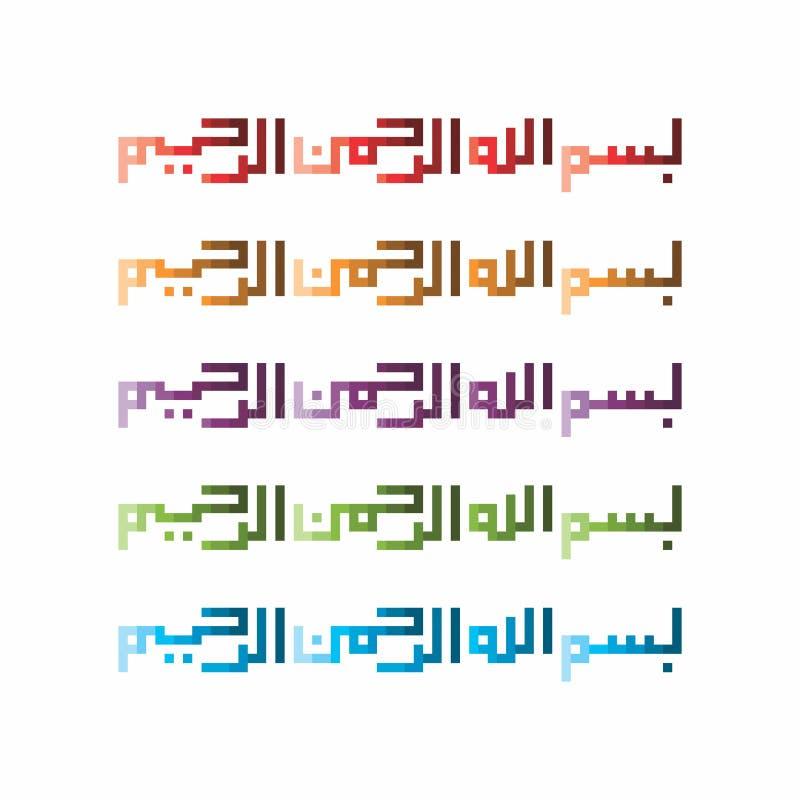 Colorful Bismillah/Basmalah calligraphy. stock illustration