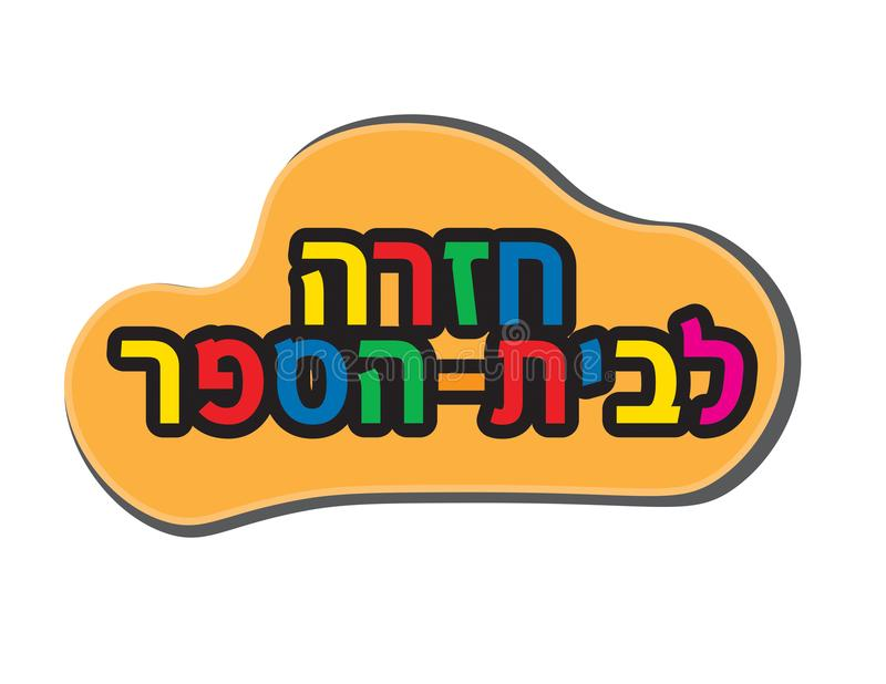 Colorful text with black contour an orange background isolated. Colorful Hebrew text on Orange abstract shape and white background vector illustration