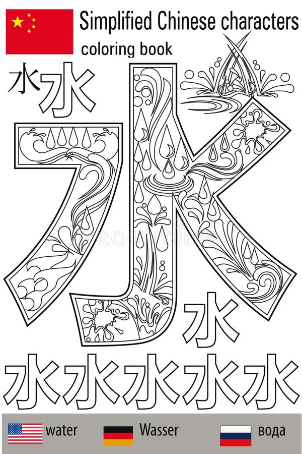 Coloring Book Anti Stress Chinese Characters Water Colour Therapy