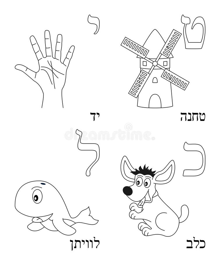 Coloring Hebrew Alphabet [3] stock illustration
