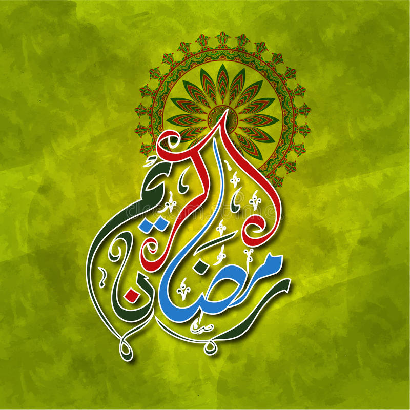 Download Colourful Arabic Calligraphy For Ramadan Kareem Stock Illustration