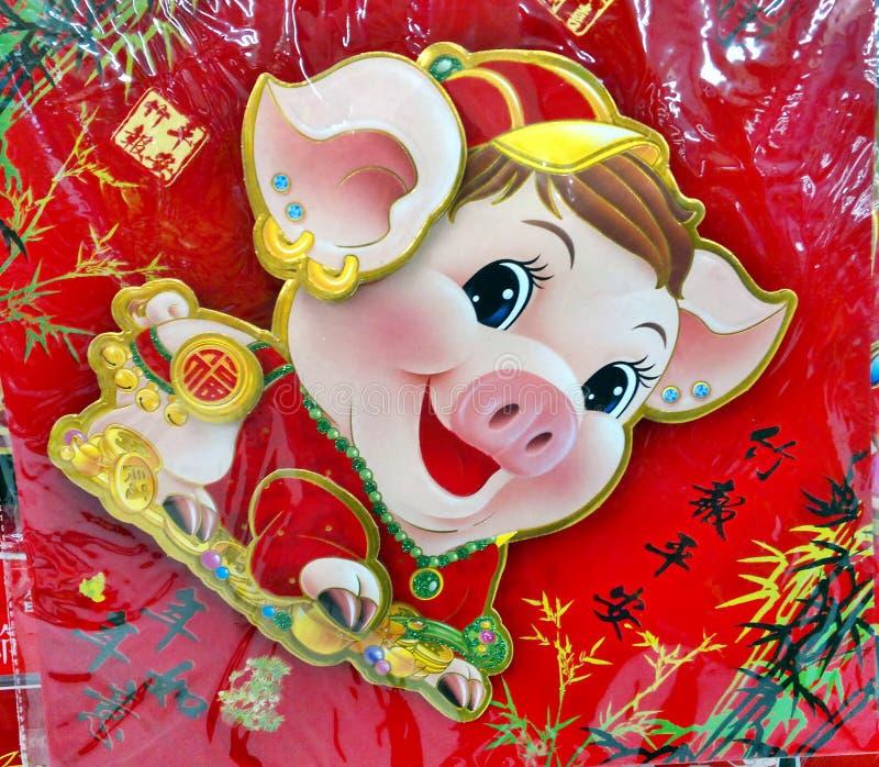 Comemore o ano novo chinês do porco fotos de stock royalty free