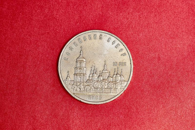Commemorative coin USSR five rubles with St. Sophia Cathedral in Kiev royalty free stock images