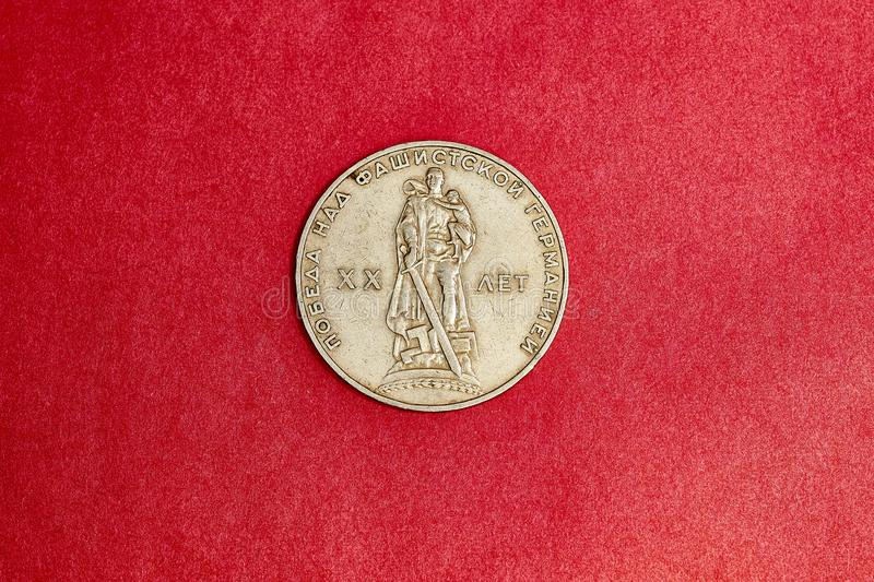 Commemorative USSR coin one ruble dedicated to 20th anniversary of victory in the great Patriotic war 1941-1945 stock photos