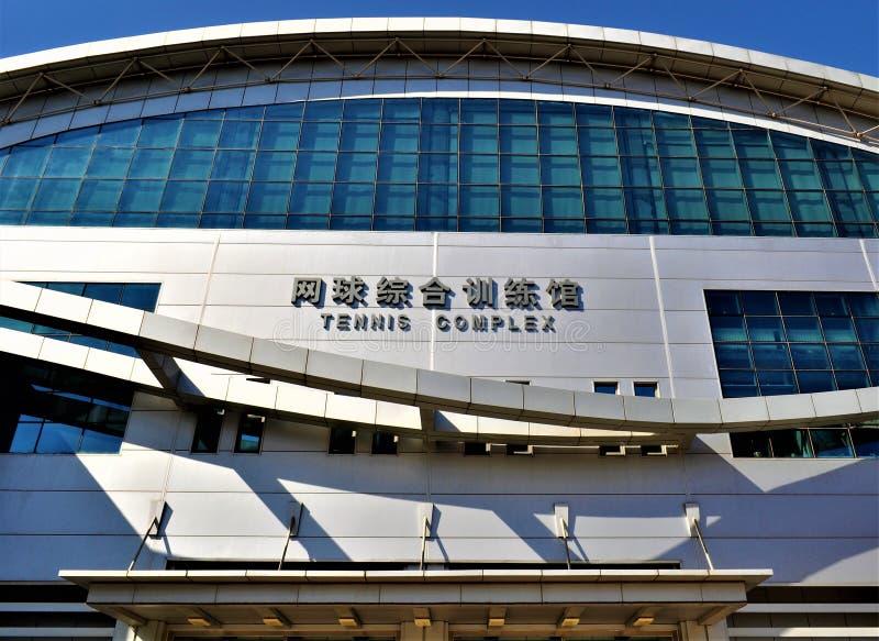 Complejo interior del tenis de la universidad del deporte de Pekín fotos de archivo libres de regalías
