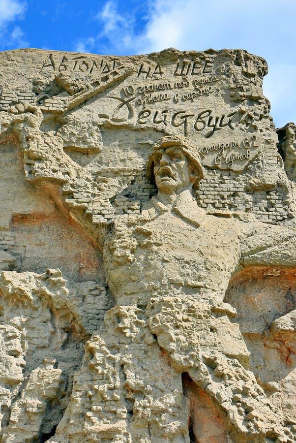 Complexe 'Mamayev Kurgan ' Het muur-ruïnes fragment voerde in de vorm van haut-reliëf uit: de cijfers van militairen, in de muur  stock afbeelding