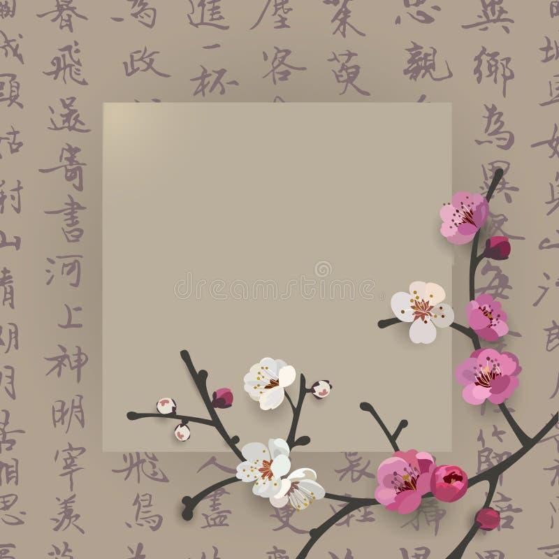 Conception élégante de cadre avec la branche de floraison de Sakura sur un fond calligraphique chinois illustration libre de droits