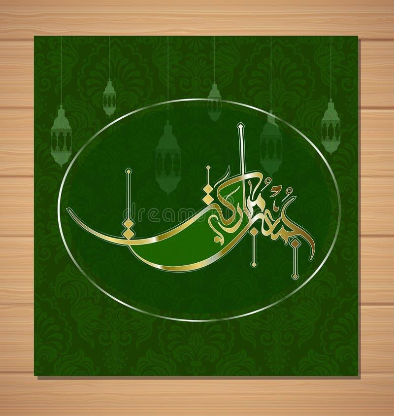 Conception arabe de calligraphie de Jumaa Mubaraka le vendredi saint illustration stock