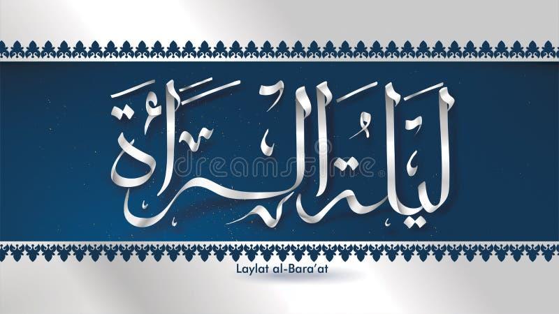 """Conception arabe de fond de carte de voeux de calligraphie de Ramadan Kareem d'Al-Bara'at de Laylat Traduction : Bara """"une nuit illustration stock"""