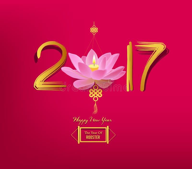 Conception 2017 chinoise de lanterne de lotus de nouvelle année illustration libre de droits