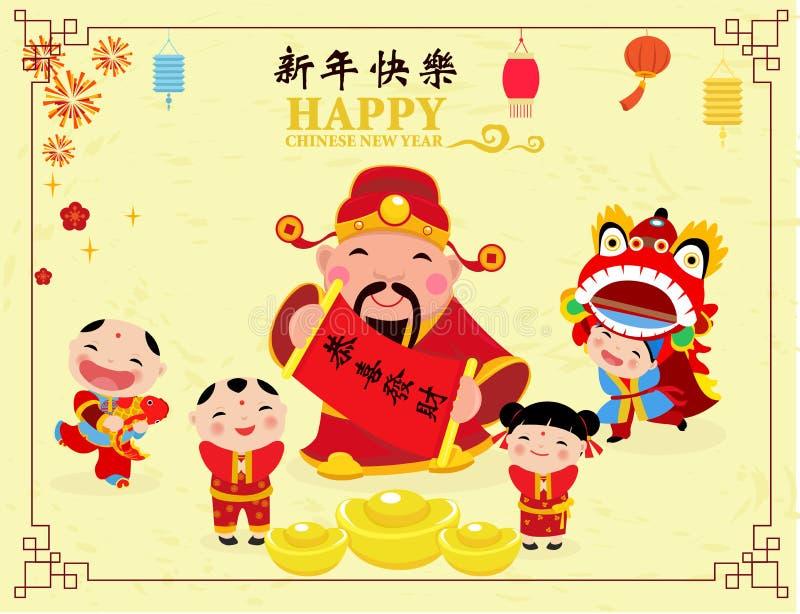 Conception chinoise de nouvelle année avec Dieu de la richesse et des enfants illustration stock