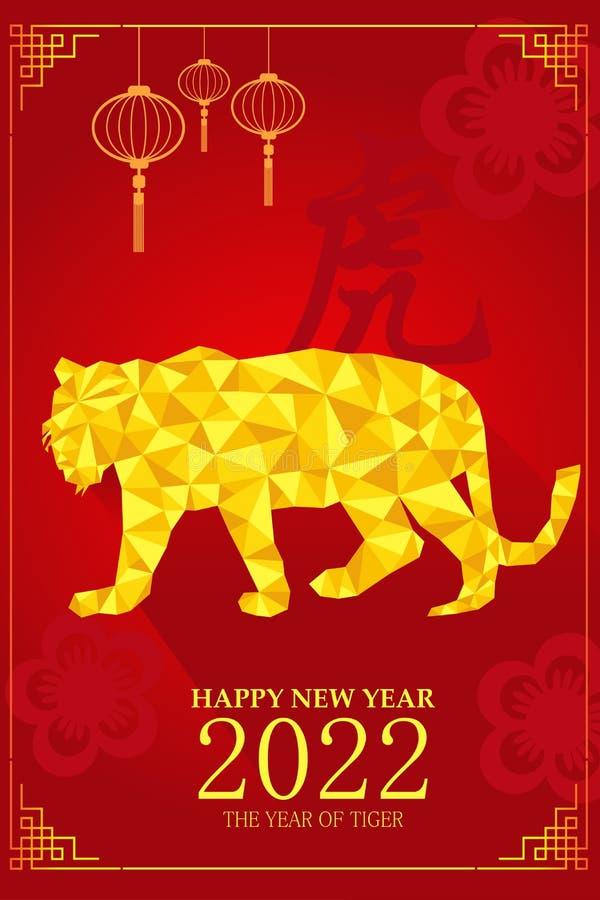 Conception chinoise de nouvelle année pendant l'année du tigre illustration libre de droits