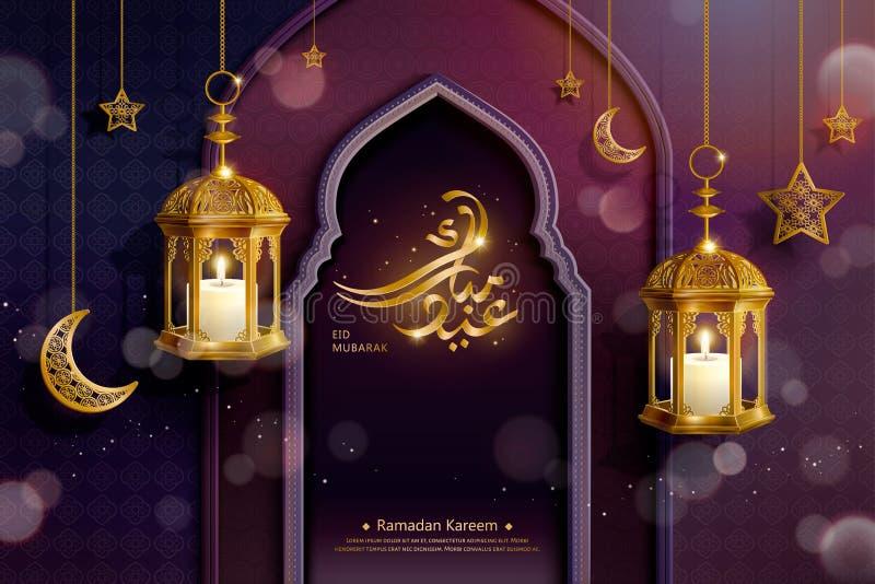 Conception d'Eid Mubarak illustration libre de droits
