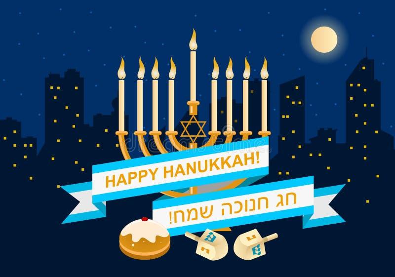 Conception heureuse de Hanoucca illustration libre de droits