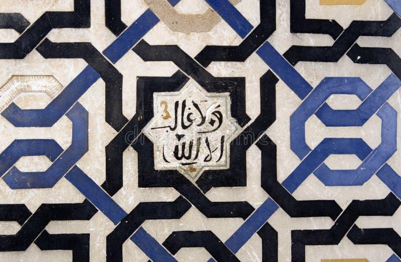 Configuration arabe images stock