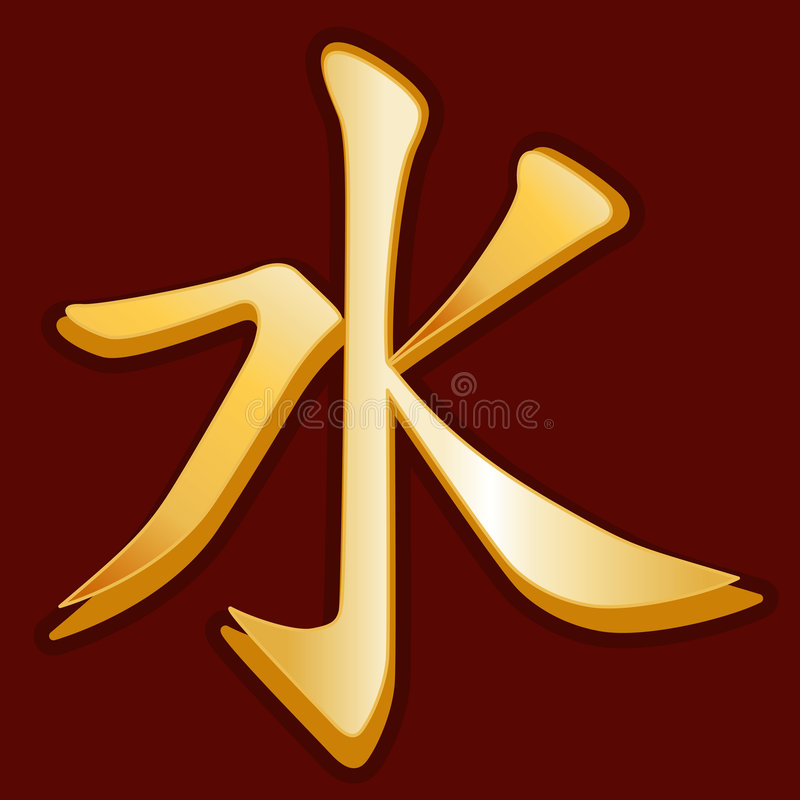 confucian symbol ilustracja wektor