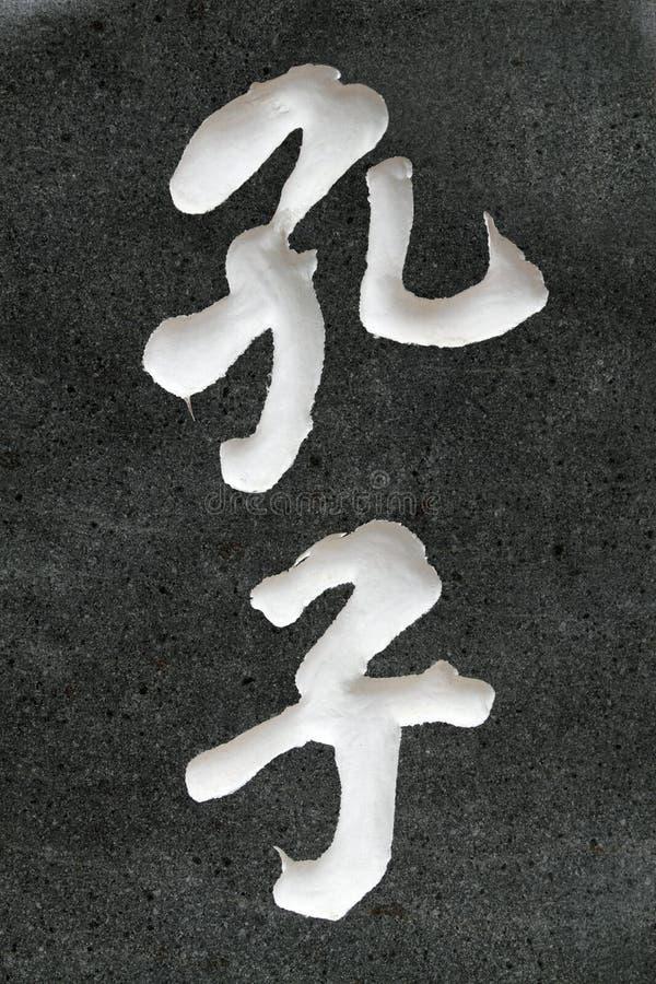 Confucius imagen de archivo libre de regalías