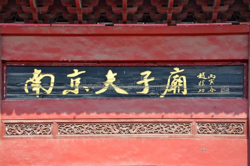Nanjing Confucius Temple, China. Confucius Temple on the bank of Qinhuai River, Nanjing, Jiangsu Province, China. Nanjing Confucius Temple Fuzi Miao go back to royalty free stock photos