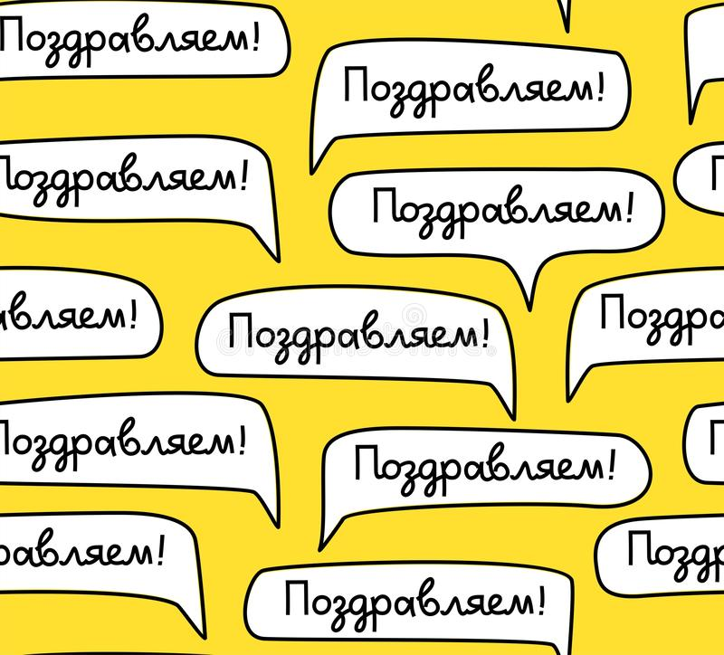 Congratulations, Russian, seamless pattern, yellow, vector vector illustration