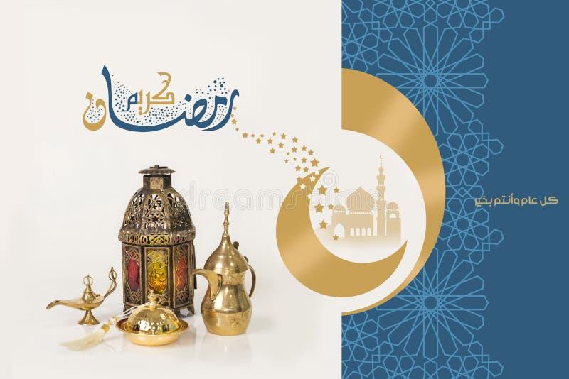 Congratulazione della cartolina d'auguri di Ramadan Kareem fotografia stock libera da diritti