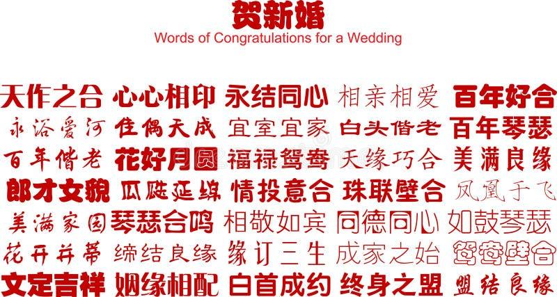 Congratulazioni per una cerimonia nuziale illustrazione di stock