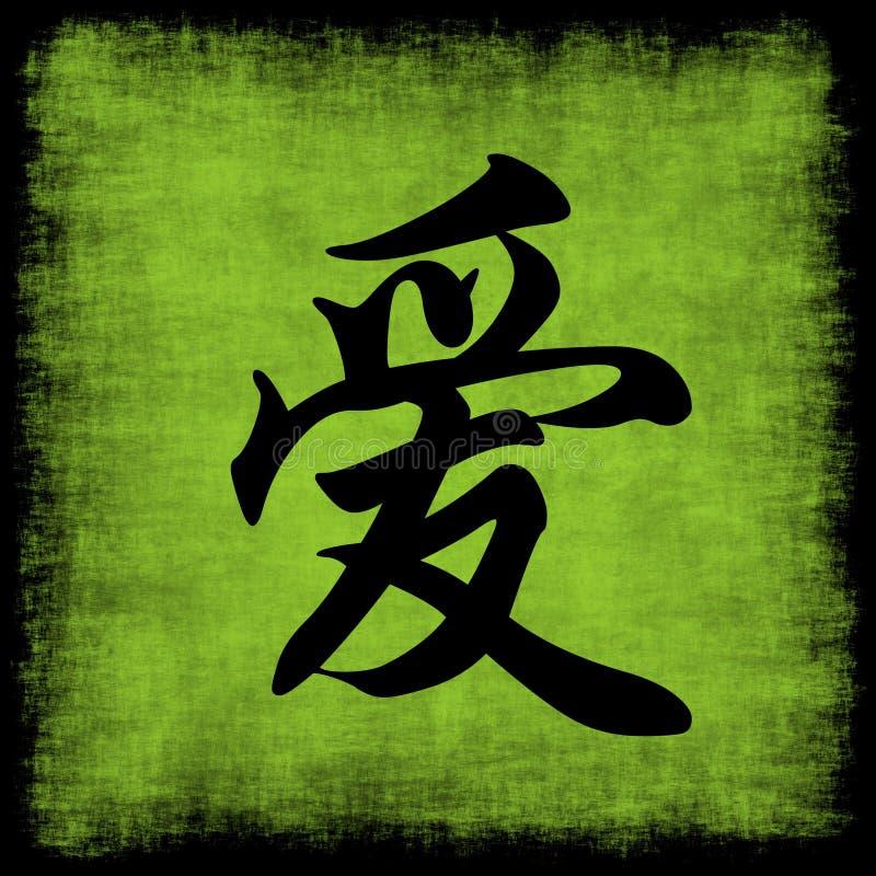Conjunto chino de la caligrafía del amor ilustración del vector