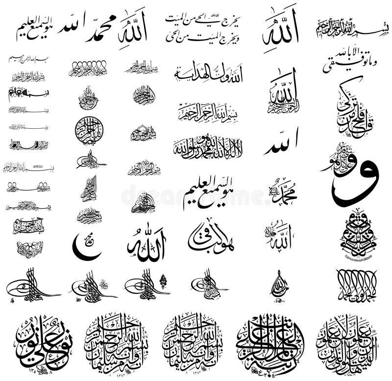 Conjunto Musulmán De La Religión Imágenes de archivo libres de regalías