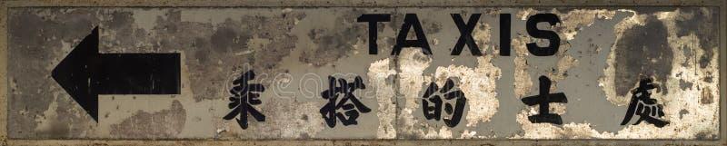 Connexion Hong Kong de taxi photo libre de droits