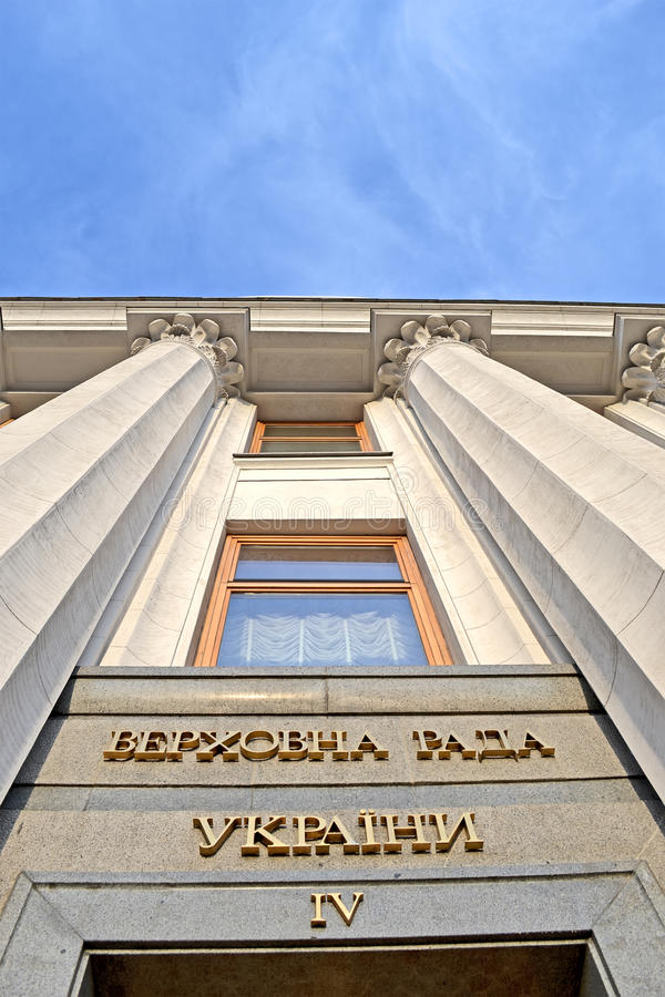 Consiglio superiore dell'Ucraina sulla parete di pietra, indipendenza ucraina, fotografie stock libere da diritti