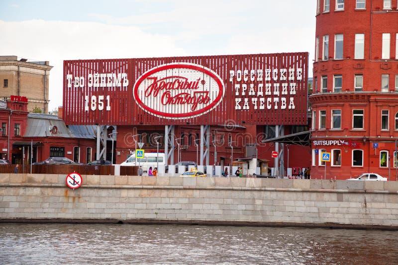 Construção anterior da fábrica dos confeitos vermelhos do ` de outubro do ` em Moscou fotos de stock royalty free